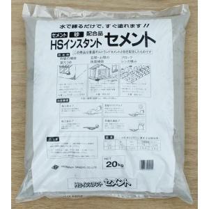インスタントセメント 20kg|shioken