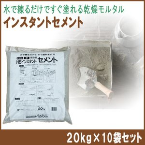 インスタントセメント 20kg×10袋セット shioken