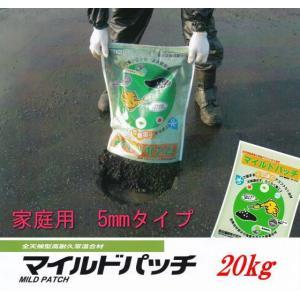 マイルドパッチ 家庭用5mmタイプ 水で固まるアスファルト材 20kg 【条件付き送料無料】|shioken