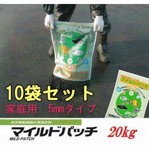 マイルドパッチ 家庭用5mmタイプ 水で固まるアスファルト材 20kg×10袋セット 送料無料|shioken