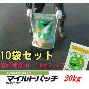 マイルドパッチ 道路補修用13mmタイプ 水で固まるアスファルト材 20kg×10袋セット 送料無料|shioken
