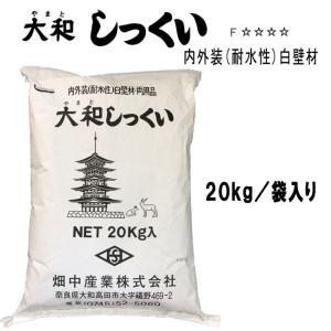 大和しっくい 20kg 内外装(耐水用)白壁材 畑中産業|shioken