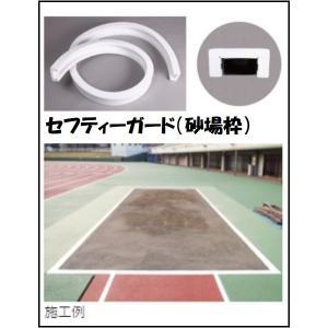セフティーガード 合成樹脂製 砂場枠 ストレートライン 1m