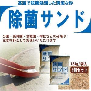 除菌サンド 除菌砂 保育園・幼稚園・小学校・家庭用 砂場の砂 15kg×2袋 割引セット