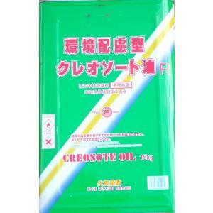 環境配慮型 クレオソート油 15kg|shioken