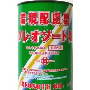 環境配慮型 クレオソート油 1.5kg|shioken