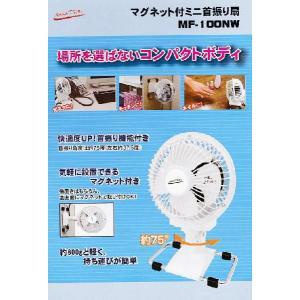 ナカトミ マグネット付ミニ首振り扇風機 MF-100NW アウトレット(箱日焼けなど)|shioken