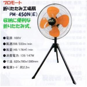 折りたたみ工場扇 PM-450N(E)プロモート|shioken