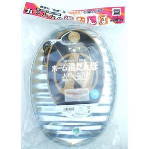 マルカ トタンゆたんぽ 大型3.5L|shioken