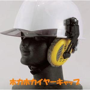 トーヨーセフティー ホカホカイヤーキャップ ヘルメット取付け型耳あて|shioken