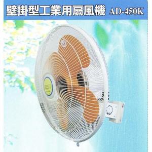 工業用大型扇風機 壁掛け型 大型4枚羽根 P-450K|shioken