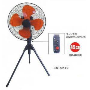 スタンダード型工業扇風機 45cm スタンダード型 樹脂4枚羽根 PROMOTE(プロモート)P-450S|shioken