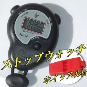 日付!時計!アラーム表示まで!■ストップウォッチ ホイッスル付|shioken