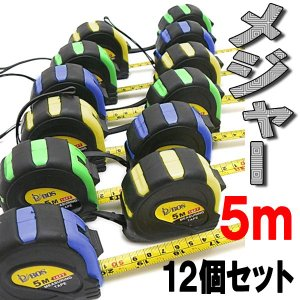 5mスケール(メジャー) 12個組  3色アソート|shioken