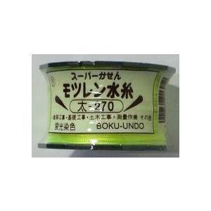 モツレン水糸イエロー 太-270m|shioken