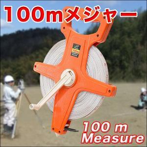 リール式100メートルメジャー 現場・測量の必需品|shioken