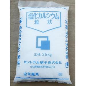 塩化カルシウム(粒状)CaCl2 凍結防止・防塵剤・融雪剤 セントラル硝子25kg|shioken