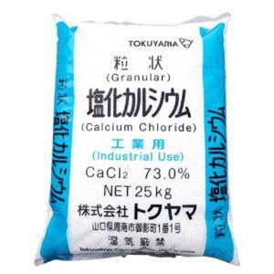 塩化カルシウム(粒状)CaCl2 凍結防止・防塵剤・融雪剤  トクヤマ 25kg...