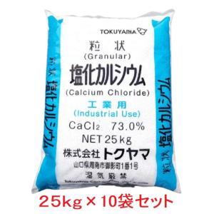 塩化カルシウム(粒状)CaCl2 凍結防止・防塵剤・融雪剤  トクヤマ 25kg×10袋セット送料無...