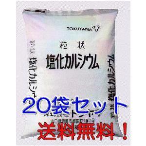 塩化カルシウム(粒状)CaCl2 凍結防止・防塵剤・融雪剤 トクヤマ25kg×20袋セット送料無料...
