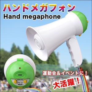 サイレン付きハンドメガフォン 小型拡声器|shioken