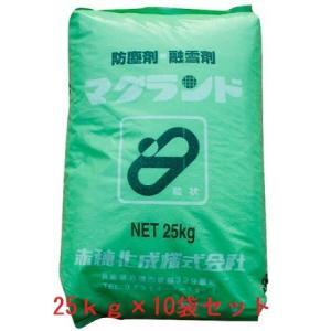 塩化マグネシウム(粒状) マグランド 防塵剤・融雪剤 25kg 送料無料・10袋セット shioken