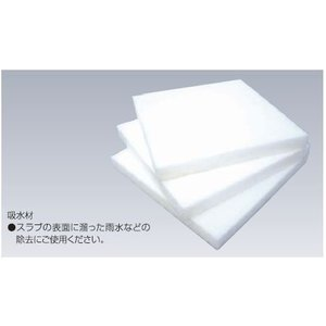 吸水スポンジ 巾300mm×厚み50mm  10枚入り|shioken