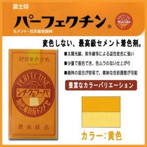 セメント石灰着色剤 パーフェクチン 黄色 450g|shioken