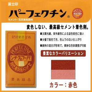 セメント石灰着色剤 パーフェクチン 赤色 450g|shioken