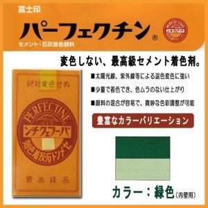 セメント石灰着色剤 パーフェクチン 緑色(内壁用規格3号) 450g|shioken