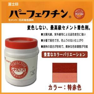 セメント石灰着色剤 パーフェクチン 特赤色 450g|shioken