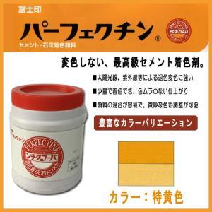 セメント石灰着色剤 パーフェクチン 特黄色 450g|shioken