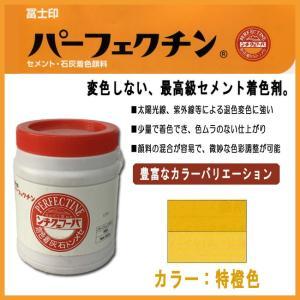 セメント石灰着色剤 パーフェクチン 特橙色 375g|shioken