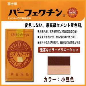 セメント石灰着色剤 パーフェクチン 小豆色 700g|shioken