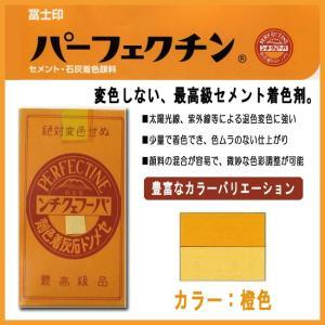 セメント石灰着色剤 パーフェクチン 橙色 225g|shioken