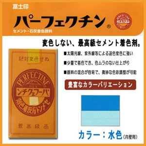 セメント石灰着色剤 パーフェクチン 水色(内壁用) 450g|shioken