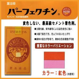 セメント石灰着色剤 パーフェクチン 紅色(内壁用) 450g|shioken