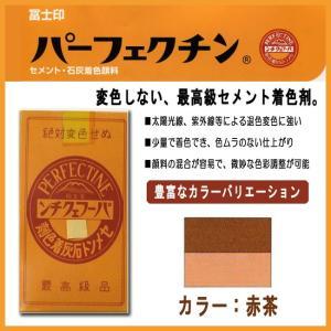 セメント石灰着色剤 パーフェクチン 赤茶色 450g|shioken