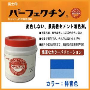 セメント石灰着色剤 パーフェクチン 特青色 450g|shioken