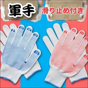 すべり止め軍手 12双組 ブルー/ピンク shioken