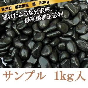 彩光石 那智黒風 黒玉砂利 サンプル 1kg|shioken