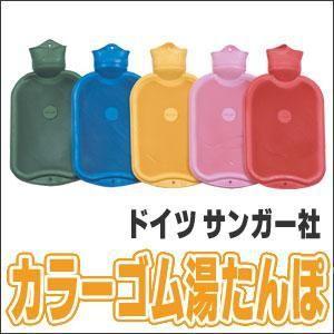 ドイツ サンガー社 カラーゴム湯たんぽ|shioken