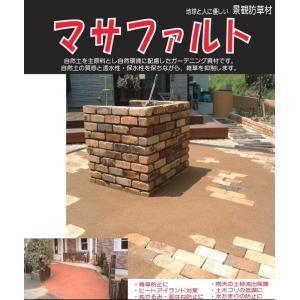 雑草防止 マサファルト 水で固まる土 ガーデニング用カラー土20kg shioken
