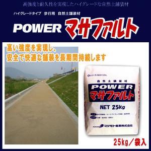 パワーマサファルト ハイグレードな自然土舗装材 雑草防止 25kg shioken