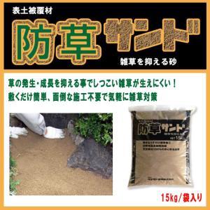 防草サンド 雑草防止対策 固まらない防草砂 15kg shioken