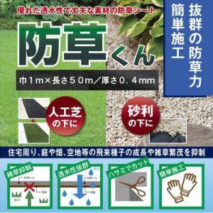 防草くん 防草シート 1m×50m お庭や通路の雑草防止におすすめ shioken