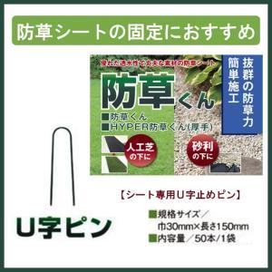 防草シート専用 U字止めピン 50本入り お庭や通路の雑草防止におすすめ shioken
