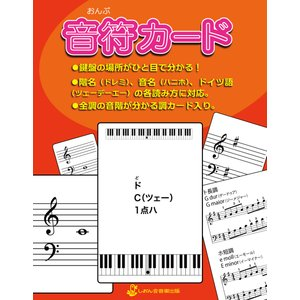音符カード おんぷカード 楽譜カード 【送料185円】