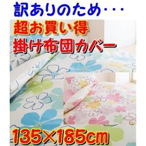 掛け布団カバー 135×185cm 綿100% 日本製 訳あり商品(織傷) |shiotafuton
