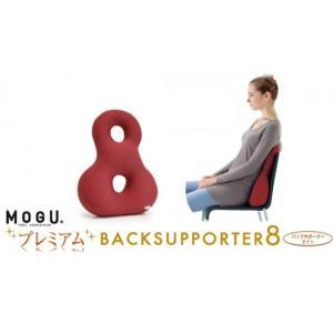 MOGU バックサポーターエイトプレミアム 背筋を伸ばす8の字クッション 日本製|shiotafuton